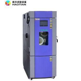 测试金属皓天150升0度温湿度试验箱