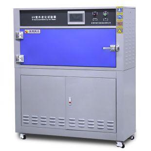 光照冷凝喷淋箱式紫外线加速老?化试验箱