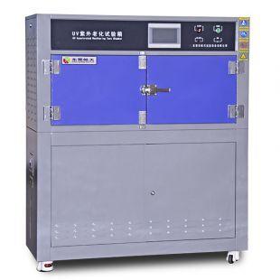 UV2紫外线老化试验箱带淋雨凝露测试功能