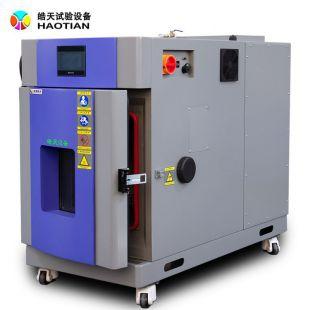 东莞皓天SM小体积环境箱试验设备