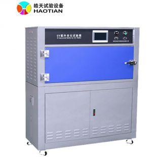 皓天HT-UV紫外?线老化试验机