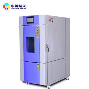 可编程式TH高低温交变湿热箱