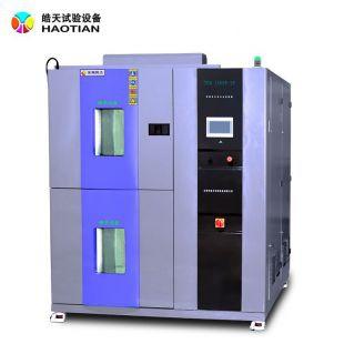 橡胶电子材料冷热冲击试验箱试验设备东莞皓天