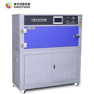 东莞皓天化工涂料产品紫外老化箱