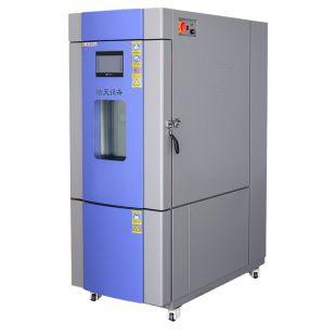 东莞皓天可程式湿热交变试验箱