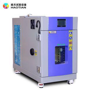 电器电子产品小型温控箱