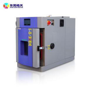 苏州电器电子小型环境箱环境设备