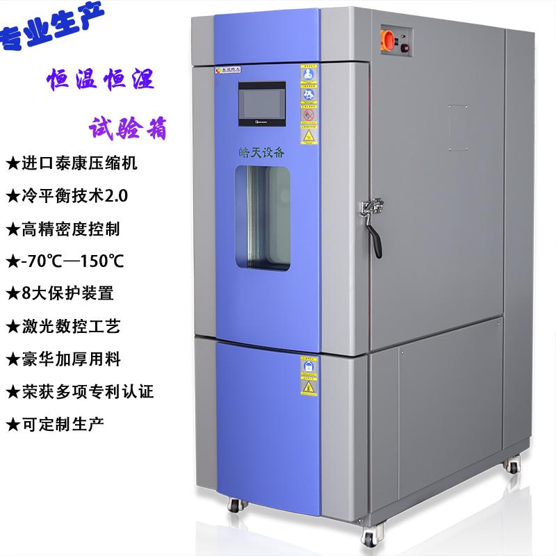 225L恒温恒湿试验箱A1a 800×800.jpg
