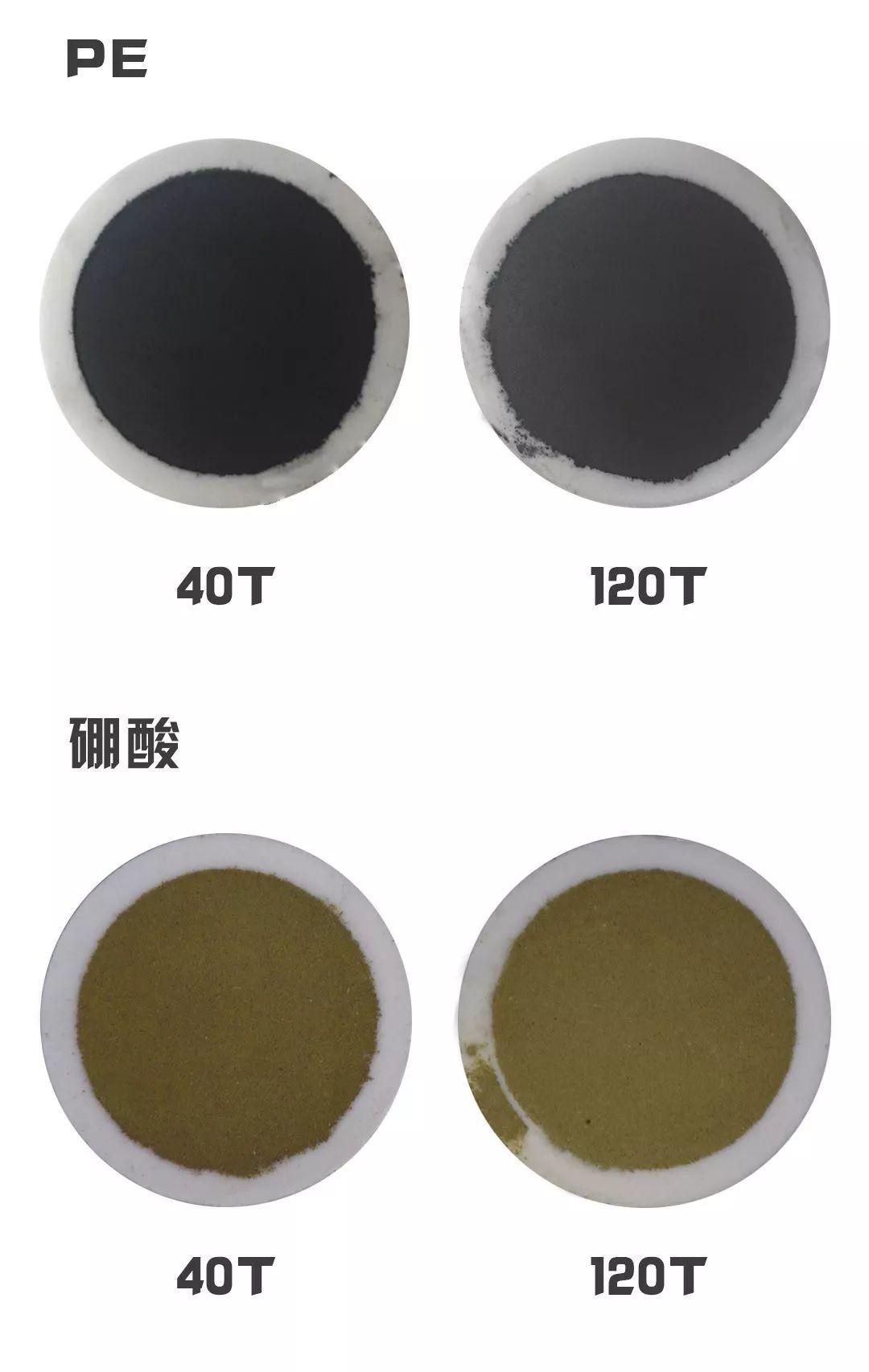 压片-PE和硼酸.jpg