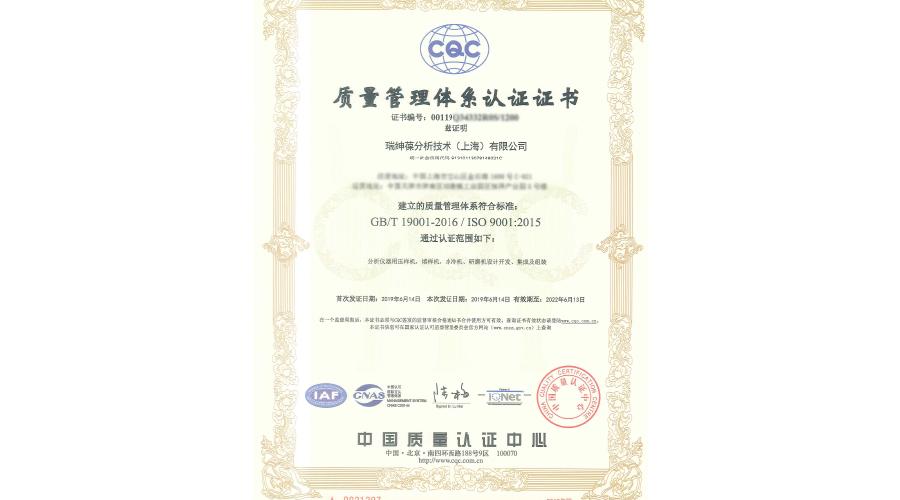 4.ISO認證證書.jpg
