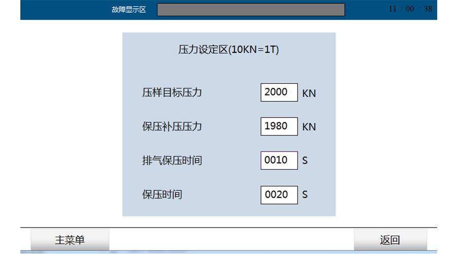 3.超高壓壓樣機參數.jpg