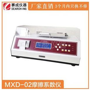 济南赛成汽车密封条摩擦系数测试仪MXD-02