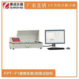 赛成仪器摩擦系数剥离试验机FPT-F1