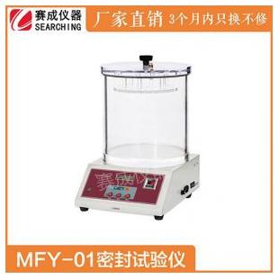 赛成仪器药品包装密封试验仪MFY-01