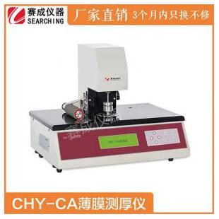 赛成仪器高精度纸张测厚仪CHY-CA