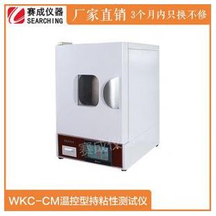 济南赛成仪器中国药典贴膏剂持粘性检测仪WKC-CM