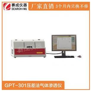 赛成食品包材透气性测试仪GPT-301