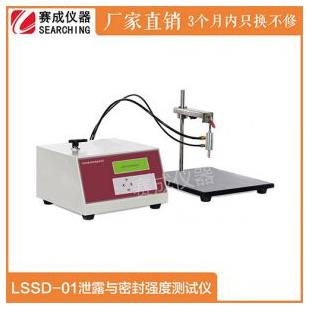济南赛成泄漏与密封强度密封测试仪LSSD-01
