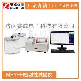 MFY-H赛成品牌厂家全自动密封试验仪