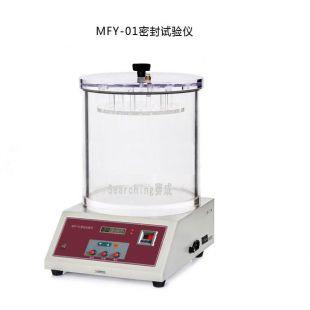 MFY-01A密封圈性能检测仪---气密性试验仪器-赛成仪器