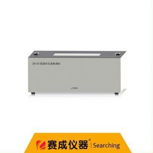 賽成鋁箔針孔度試驗儀ZK-03