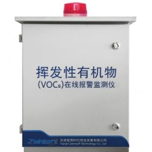 智易时代ZWIN-PVOC06C光离子化VOCs在线报警监测仪