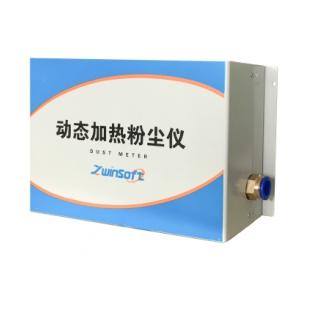 智易時代ZWIN-YC06-M揚塵在線監測傳感器