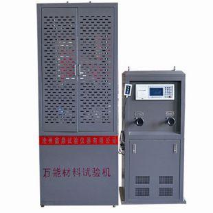 沧州鑫鼎万能试验机WE-600B