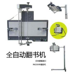 日本DOUBLE全自动翻书机-中国总代