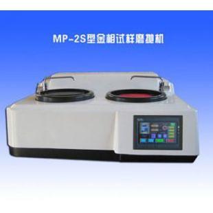 济南MP-2S双盘金相磨抛机