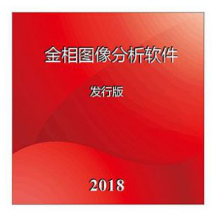 JX2018金相分析软件