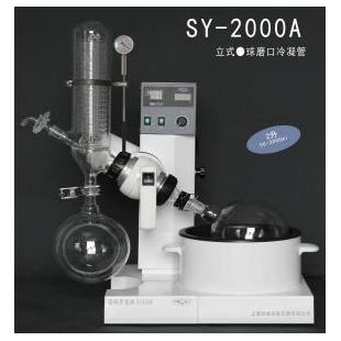 上海贤德SY-2000A 水/油两用型旋转蒸发器(2L)