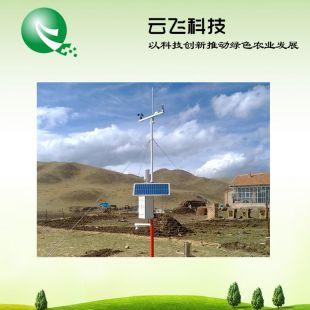 自动气象站厂家、太阳能气象站价格、野外气象站、河南云飞