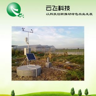 便携式自动气象观测站、便携式自动气象站价格、河南云飞