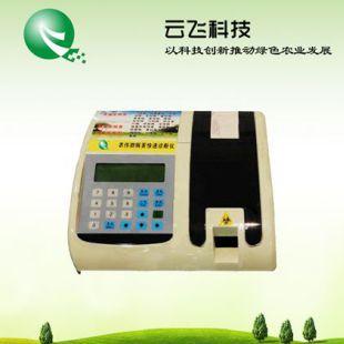 植物病虫害检测仪批发、植物病害快速检测仪价格、河南云飞