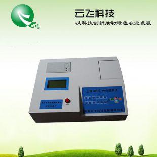 土壤微量元素检测仪原理|土壤肥料微量元素测试仪价格|云飞科技