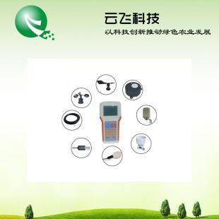 农业环境监测仪监测|便携式农业环境监测仪效果|河南云飞科技