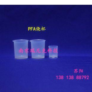 PFA烧杯 耐氢氟酸特氟龙烧杯