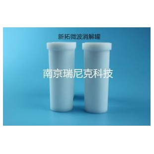 专业生产加工新拓微波消解罐SC-60配套XT9900A消解仪