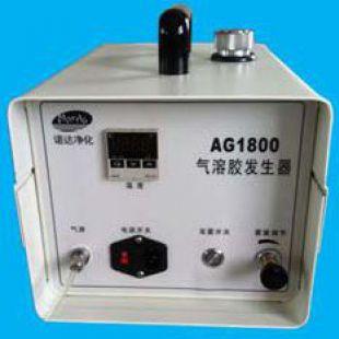 气溶胶发生器AG-1800,发生器AG1800价格