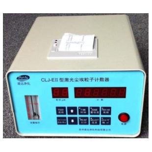 粒子计数器CLJ-E,激光数码管尘埃粒子计数器