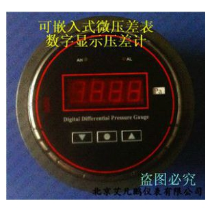 北京艾凡F3S数字显示压差表