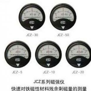 南京山特 JCZ-5磁强仪,磁强计,残磁仪,高斯计