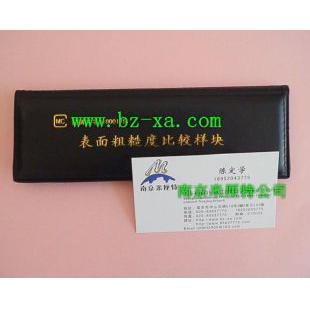 南京山特粗糙度仪锉表面粗糙度比较样块,表面粗糙度样板,表面粗糙度样本