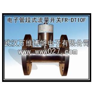 武汉万维博帆流量传感器FR-DT10F