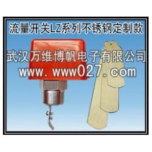 武汉万维博帆不锈钢流量传感器LZ-01