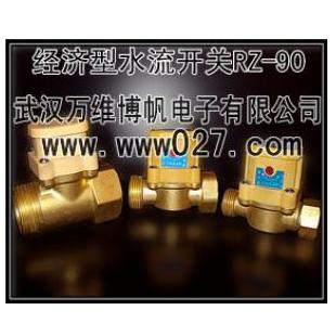 武汉万维博帆消防经济型流量传感器RZ-90