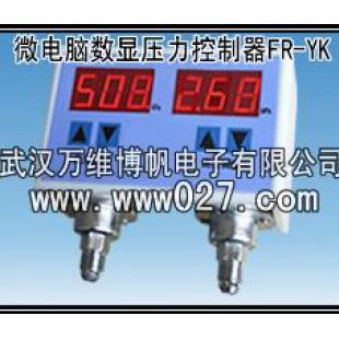 武汉万维博帆数显压力控制器FR-YK