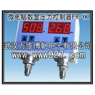武汉万维博帆压力控制器数显压力控制器FR-YK