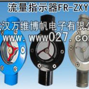 武汉万维博帆电子供应消防专用水流指示器